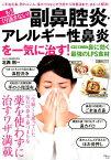 もうくり返さない!副鼻腔炎・アレルギー性鼻炎を一気に治す! (TJ MOOK) [ 北西剛 ]