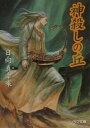 神殺しの丘 (ソノラマ文庫) [ 日向真幸来 ]