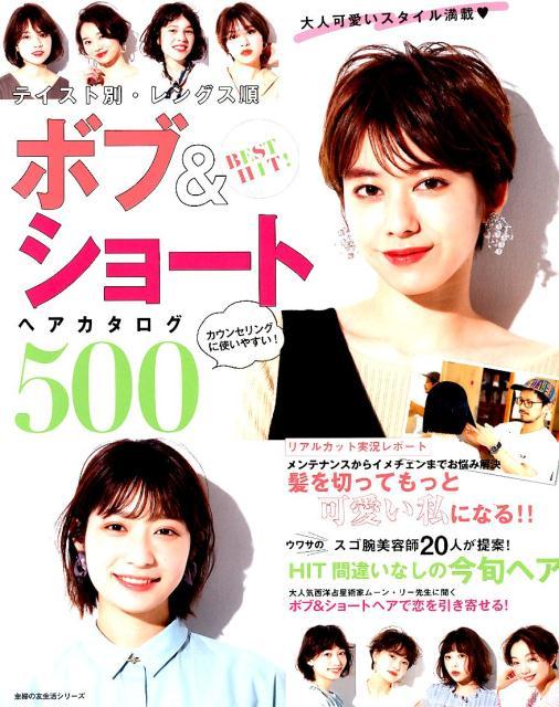 BEST HIT! テイスト別・レングス順 ボブ&ショートヘアカタログ500 [ 主婦の友社 ]