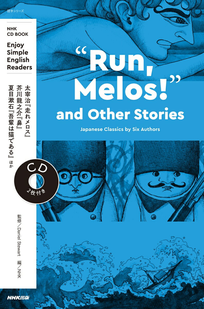 "NHK CD BOOK Enjoy Simple English Readers ""Run、 Melos!"" and Other Stories画像"