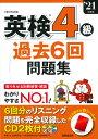 英検4級過去6回問題集 '21年度版 [ 成美堂出版編集部 ]
