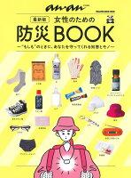 アンアン特別編集 最新版 女性のための防災BOOK