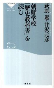 【送料無料】朝鮮学校「歴史教科書」を読む [ 萩原遼 ]