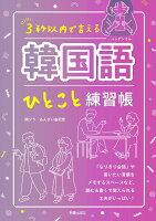 3秒以内で 言える 韓国語ひとこと練習帳