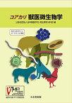 コアカリ 獣医微生物学 [ 日本獣医学会微生物学分科会 ]