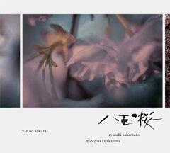 【送料無料】NHK大河ドラマ「八重の桜」オリジナル・サウンドトラック II [ 坂本龍一 | 中島ノ...
