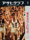 東京オリンピック 完全復刻アサヒグラフ [ 週刊朝日編集部