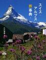スイスアルプス旅事典