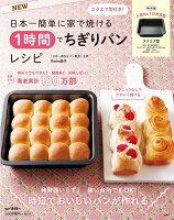 NEWスクエア型付き! 日本一簡単に家で焼ける1時間でちぎりパンレシピ