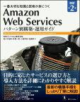 Amazon Web Services パターン別構築・運用ガイド 改訂第2版 [ NRIネットコム株式会社 ]