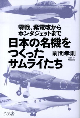 【楽天ブックスならいつでも送料無料】日本の名機をつくったサムライたち [ 前間孝則 ]