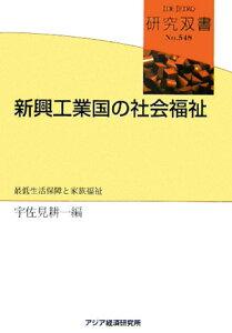 【送料無料】新興工業国の社会福祉