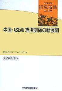 【送料無料】中国・ASEAN経済関係の新展開