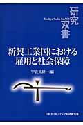 【送料無料】新興工業国における雇用と社会保障