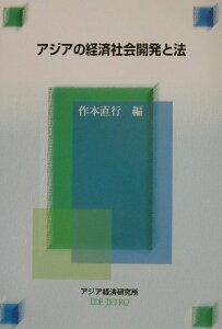 【送料無料】アジアの経済社会開発と法