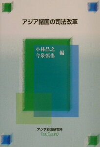 【送料無料】アジア諸国の司法改革