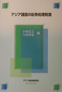 【送料無料】アジア諸国の紛争処理制度