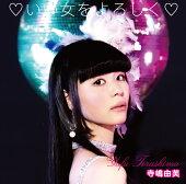 いい女をよろしく (初回限定盤 CD+DVD)