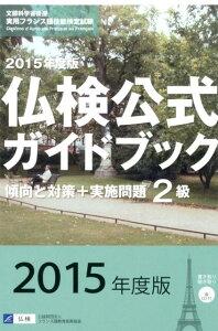 【楽天ブックスならいつでも送料無料】仏検公式ガイドブック(2015年度版 2級) [ フランス語...