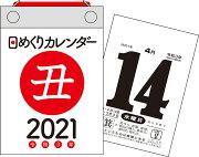 2021年 日めくりカレンダー(B7)