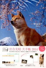 岩合光昭 犬手帳 2014
