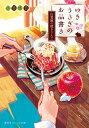 ゆきうさぎのお品書き 白雪姫の焼きりんご (集英社オレンジ文庫 ゆきうさぎのお品書きシリーズ) [ 小湊 悠貴 ]