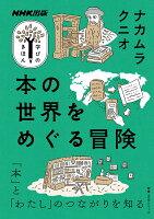 NHK出版 学びのきほん 本の世界をめぐる冒険