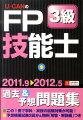 U-CANのFP技能士3級過去&予想問題集('11年〜'12年版)