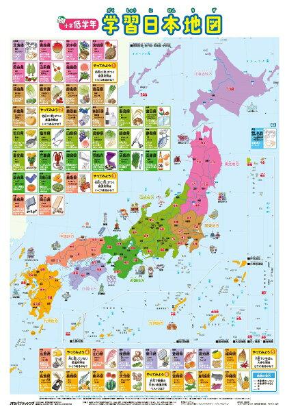 小学低学年学習日本地図(キッズレッスン)