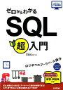 ゼロからわかるSQL超入門 はじめてのデータベース操作 (かんたんIT基礎講座) [ 三村かよこ ]