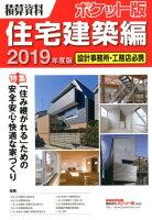 積算資料ポケット版住宅建築編(2019年度版)