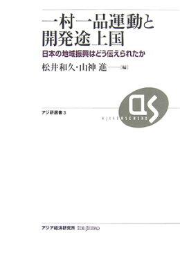 一村一品運動と開発途上国 日本の地域振興はどう伝えられたか (アジ研選書) [ 松井和久 ]
