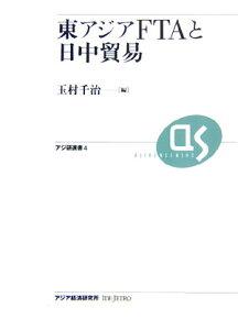 【送料無料】東アジアFTAと日中貿易