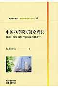 【送料無料】中国の持続可能な成長 [ 堀井伸浩 ]
