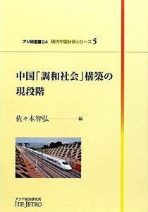 【送料無料】中国「調和社会」構築の現段階