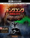 キングコング:髑髏島の巨神 4K ULTRA HD&3D&2Dブルーレイセット(3枚組/デジタルコピー付)(初回仕様)【4K ULTRA HD】 [ トム・ヒドルストン ]
