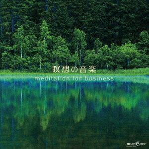 瞑想の音楽 meditation for business [ (ヒーリング) ]