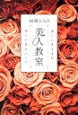 【送料無料】40歳からの美人教室 [ 雨森陽子 ]
