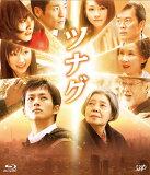 ツナグ【Blu-ray】 [ 松坂桃李 ]