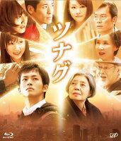 ツナグ【Blu-ray】