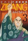 Zipangu深滄海流(3)[kawa牢騷戒律ji ][ジパング深蒼海流(3) [ かわぐちかいじ ]]