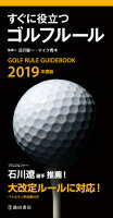 2019年度版すぐに役立つゴルフルール
