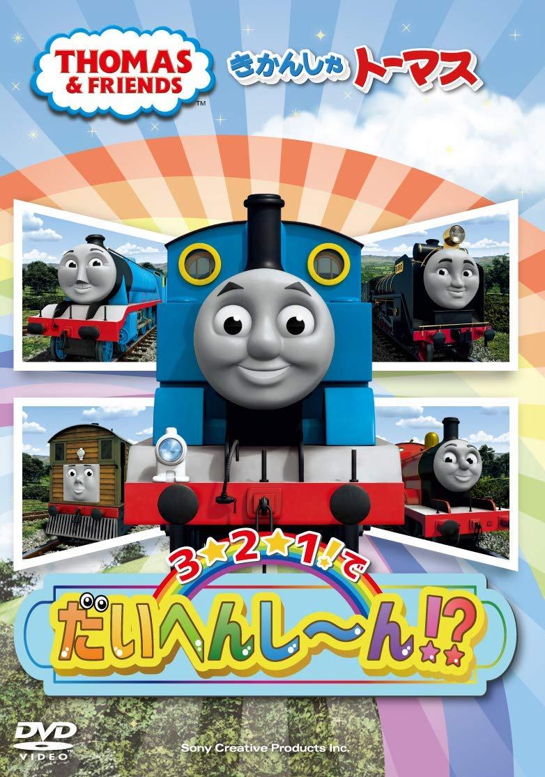 きかんしゃトーマス 3☆2☆1!でだいへんし〜ん!?画像