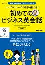 NHK CD BOOK 入門ビジネス英語 シンプルフレーズで...