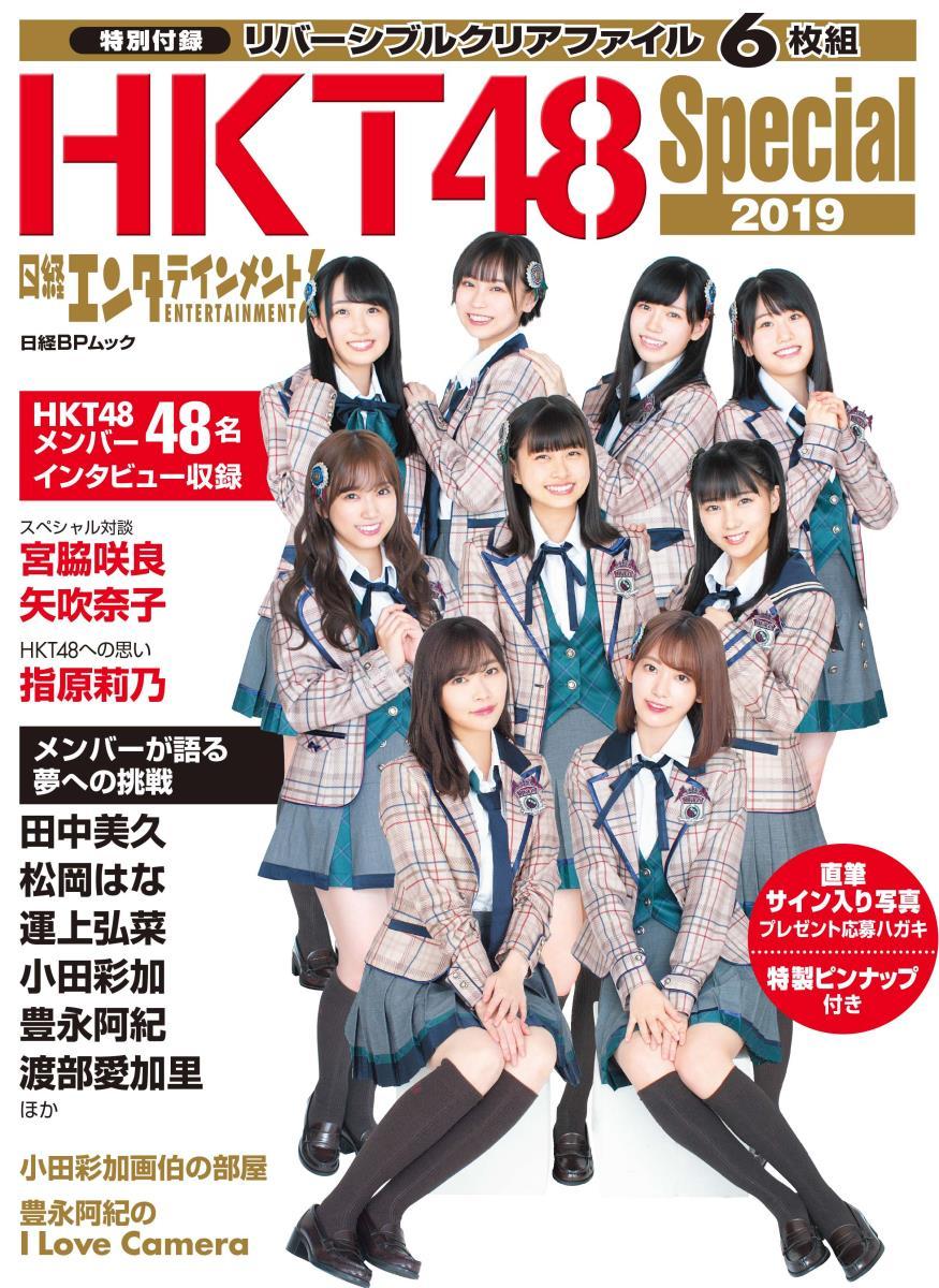 日経BPムック『日経エンタテインメント!HKT48 Special 2019』