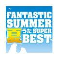 ファンタスティック・サマー〜夏うたスーパー・ベスト