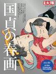 国貞の春画 (日本のこころ) [ 樋口 一貴 ]