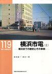 横浜市電(上) 戦災までの歴史とその車輌 (RM LIBRARY) [ 岡田誠一(鉄道) ]
