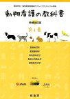 動物看護の教科書(第3巻)増補改訂版 動物病理学/動物薬理学/動物感染症学 動物公衆衛生学/動物寄 [ 緑書房 ]