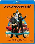 ファンタスティポ【Blu-ray】